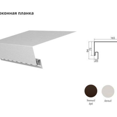 grand line okolookonnaya planka 400x400 - Околооконная планка Grand Line