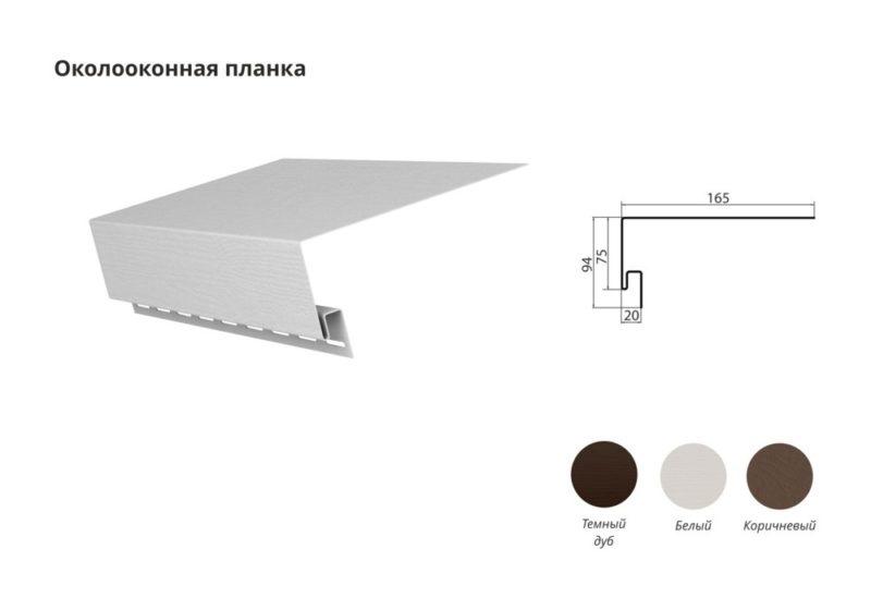 grand_line_okolookonnaya_planka