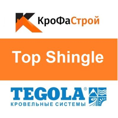 Серия Top Shingle